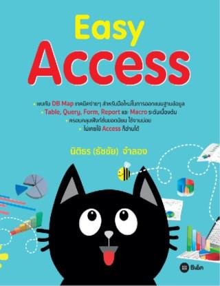 หน้าปก-easy-access-ookbee