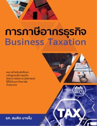หน้าปก-การภาษีอากรธุรกิจ-ookbee