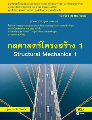 หน้าปก-กลศาสตร์โครงสร้าง-1-สอศ-รหัสวิชา-20106-1006-ookbee