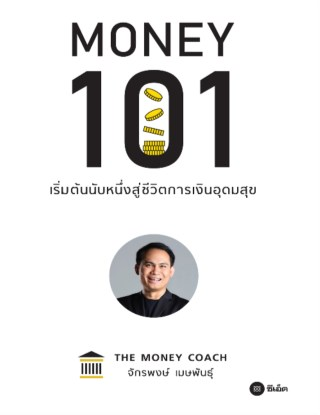 หน้าปก-money-101-เริ่มต้นนับหนึ่งสู่ชีวิตการเงินอุดมสุข-ookbee