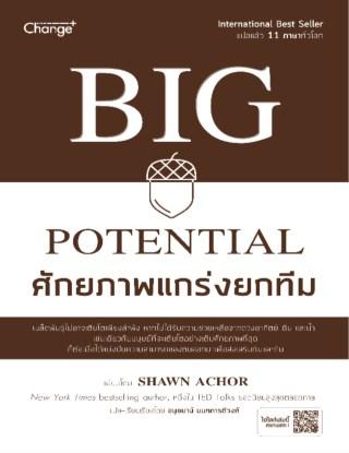 หน้าปก-big-potential-ศักยภาพแกร่งยกทีม-หนังสือเสียง-ookbee