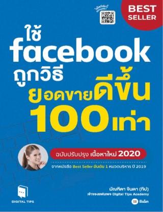 ใช้-facebook-ถูกวิธี-ยอดขายดีขึ้น-100-เท่า-หน้าปก-ookbee