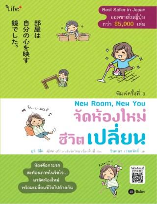 หน้าปก-new-room-new-you-จัดห้องใหม่-ชีวิตเปลี่ยน-ookbee
