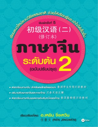 หน้าปก-ภาษาจีนระดับต้น-2-ฉบับปรับปรุง-ookbee