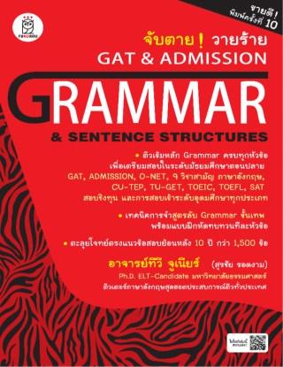 หน้าปก-จับตาย-วายร้าย-gat-admission-grammar-sentence-structures-ookbee