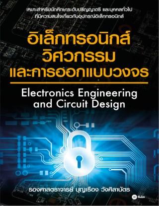 หน้าปก-อิเล็กทรอนิกส์วิศวกรรมและการออกแบบวงจร-ookbee