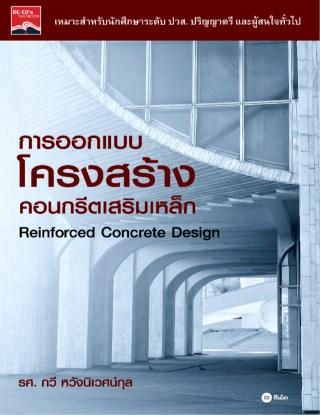 หน้าปก-การออกแบบโครงสร้างคอนกรีตเสริมเหล็ก-ookbee