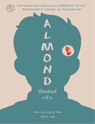 หน้าปก-อัลมอนด์-almond-ookbee