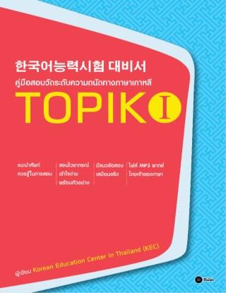หน้าปก-คู่มือสอบวัดระดับความถนัดทางภาษาเกาหลี-topik-i-ookbee