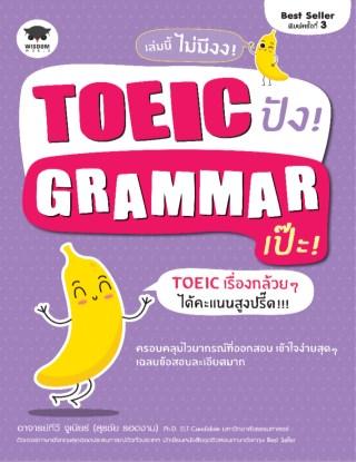toeic-ปัง-grammar-เป๊ะ-หน้าปก-ookbee