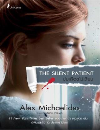 ปมเลือดไม่เงียบ-the-silent-patient-หน้าปก-ookbee