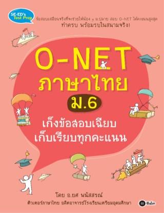 หน้าปก-o-net-ภาษาไทย-ม6-เก็งข้อสอบเฉียบ-เก็บเรียบทุกคะแนน-ookbee