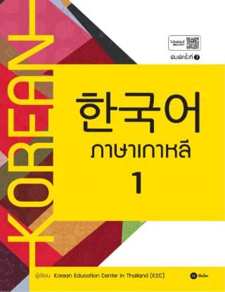 หน้าปก-ภาษาเกาหลี-1-ookbee