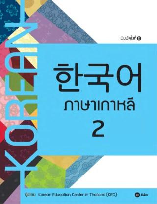 หน้าปก-ภาษาเกาหลี-2-ookbee