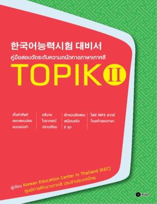หน้าปก-topik-2-ookbee