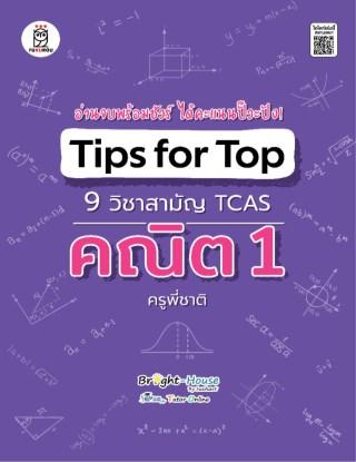 หน้าปก-tips-for-top-9-วิชาสามัญ-tcas-คณิต-1-ครูพี่ชาติ-ookbee