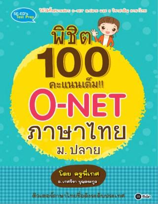 หน้าปก-พิชิต-100-คะแนนเต็ม-o-net-ภาษาไทย-มปลาย-โดย-ครูพี่เกศ-ookbee