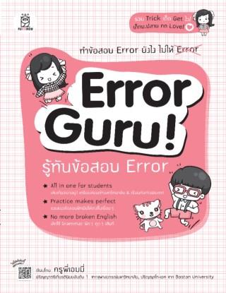 หน้าปก-error-guru-รู้ทันข้อสอบ-error-ookbee