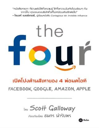 the-four-เปิดโปงด้านสีเทาของ-4-พ่อมดไอที-หน้าปก-ookbee