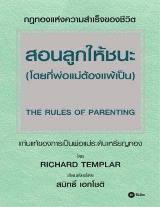 หน้าปก-สอนลูกให้ชนะ-โดยที่พ่อแม่ต้องแพ้เป็น-the-rules-of-parenting-ookbee