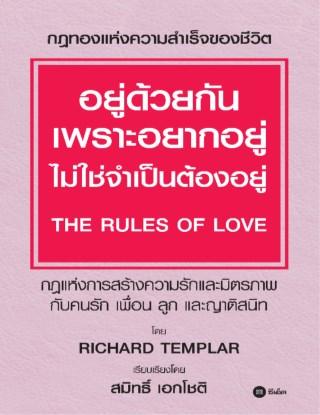 หน้าปก-อยู่ด้วยกันเพราะอยากอยู่-ไม่ใช่จำเป็นต้องอยู่-the-rules-of-love-ookbee