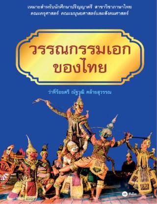 หน้าปก-วรรณกรรมเอกของไทย-ookbee