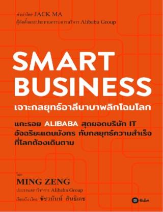 หน้าปก-smart-business-เจาะกลยุทธ์อาลีบาบาพลิกโฉมโลก-ookbee