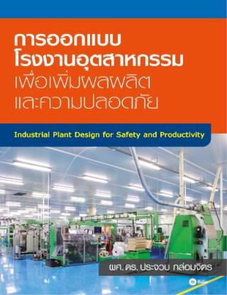 การออกแบบโรงงานอุตสาหกรรม
