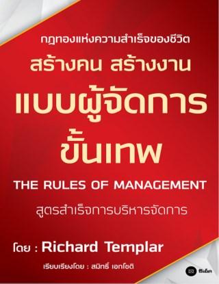 สร้างคน-สร้างงาน-แบบผู้จัดการขั้นเทพ-the-rules-of-management-หน้าปก-ookbee