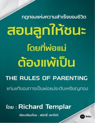 สอนลูกให้ชนะ-โดยที่พ่อแม่ต้องแพ้เป็น-the-rules-of-parenting-หน้าปก-ookbee