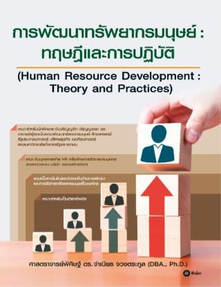 การพัฒนาทรัพยากรมนุษย์-ทฤษฎีและการปฏิบัติ-หน้าปก-ookbee