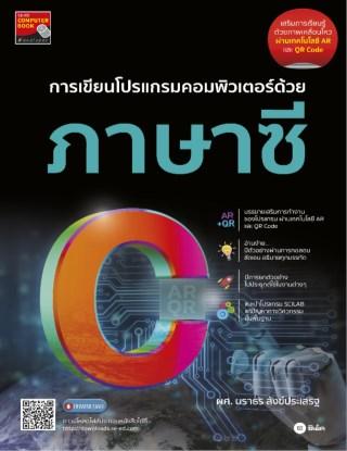 หน้าปก-การเขียนโปรแกรมคอมพิวเตอร์ด้วยภาษาซี-ookbee