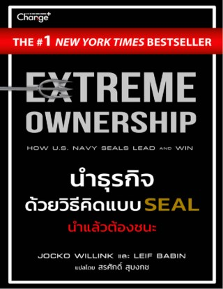 นำธุรกิจด้วยวิธีคิดแบบ-seal-หน้าปก-ookbee