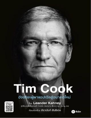 tim-cook-หน้าปก-ookbee