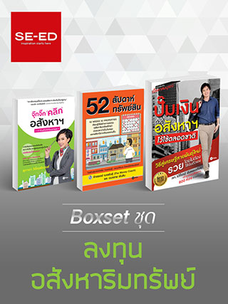 boxset-ชุดลงทุนอสังหาริมทรัพย์-หน้าปก-ookbee