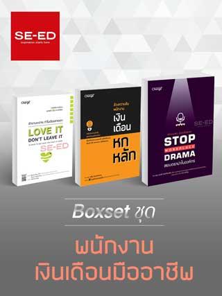 boxset-ชุดพนักงานเงินเดือนมืออาชีพ-หน้าปก-ookbee