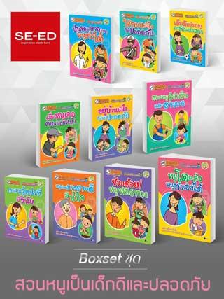 หน้าปก-boxset-ชุดสอนหนูเป็นเด็กดีและปลอดภัย-ookbee