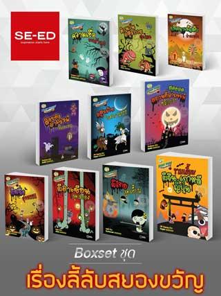 boxset-ชุดเรื่องลี้ลับสยองขวัญ-หน้าปก-ookbee