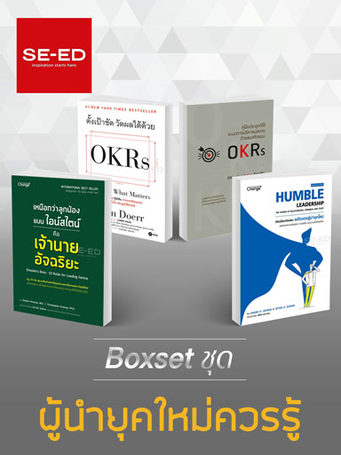 boxset-ชุดผู้นำยุคใหม่ควรรู้-หน้าปก-ookbee
