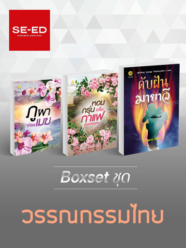หน้าปก-boxset-ชุดวรรณกรรมไทย-ookbee