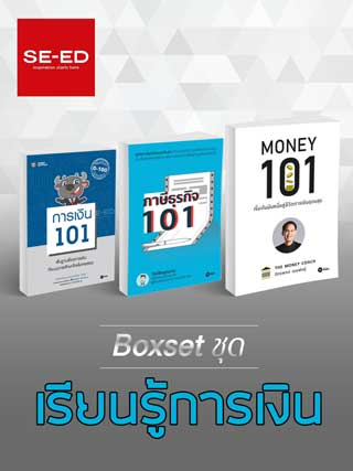หน้าปก-boxset-ชุดเรียนรู้การเงิน-ookbee
