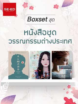 หน้าปก-boxset-หนังสือชุดวรรณกรรมต่างประเทศ-ookbee