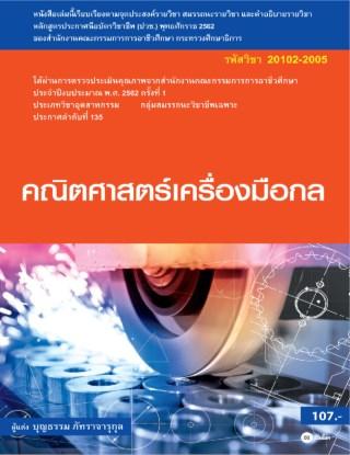 คณิตศาสตร์เครื่องมือกล (สอศ.) (รหัสวิชา 20102-2005)