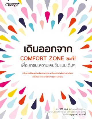 หน้าปก-เดินออกจาก-comfort-zone-ซะที-ookbee