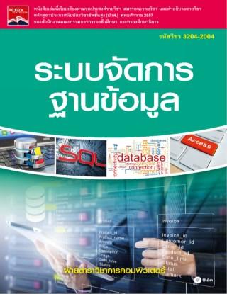 ระบบจัดการฐานข้อมูล-รหัสวิชา-3204-2004-หน้าปก-ookbee