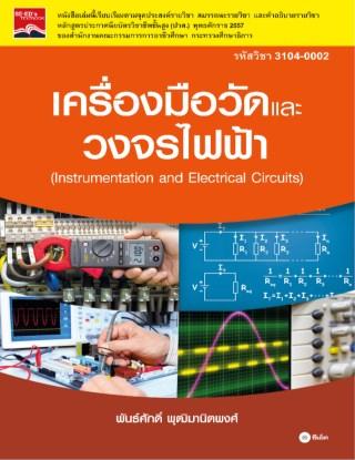 หน้าปก-เครื่องมือวัดและวงจรไฟฟ้า-รหัสวิชา-3104-0002-ookbee