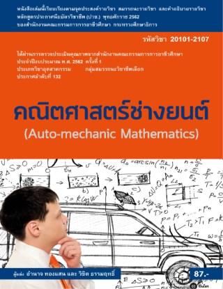 หน้าปก-คณิตศาสตร์ช่างยนต์-สอศ-รหัสวิชา-20101-2107-ookbee