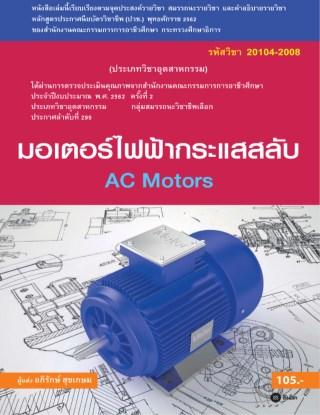หน้าปก-มอเตอร์ไฟฟ้ากระแสสลับ-สอศ-รหัสวิชา-20104-2008-ookbee
