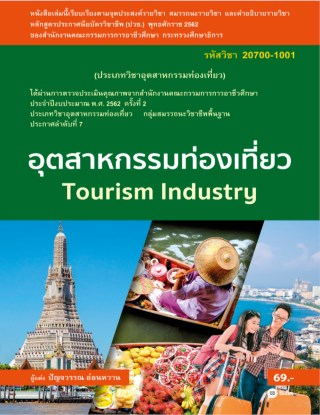 อุตสาหกรรมท่องเที่ยว-สอศ-รหัสวิชา-20700-1001-หน้าปก-ookbee