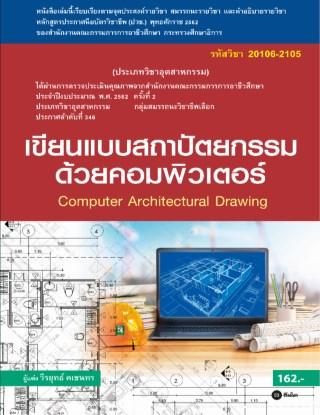 หน้าปก-เขียนแบบสถาปัตยกรรมด้วยคอมพิวเตอร์-สอศ-รหัสวิชา-20106-2105-ookbee